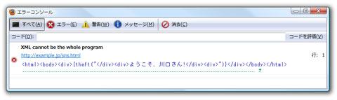 図1 Firefox 3.6でのエラー