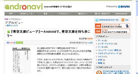 NECビッグローブが展開する、Android向けのマーケットプレイス「andronavi」