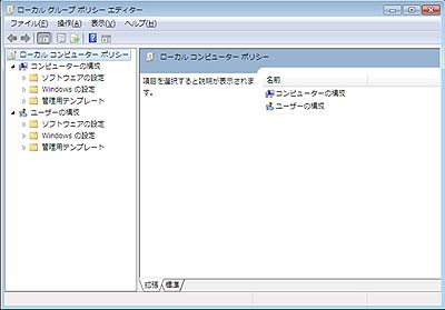 図4 グループポリシーエディタの画面