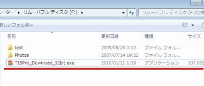 図8 USBメモリ上の実行ファイルを用意する