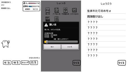 homoijiri_t_ta_iOS.jpg