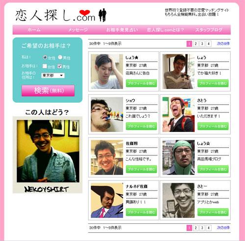 unmeinohitoget_t_tasonota.jpg
