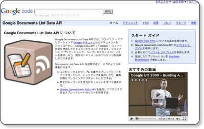 Google Documents List Data API - Google Code via kwout