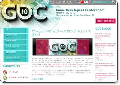 ゲームデベロッパーズカンファレンス サンフランシスコ 2010 via kwout
