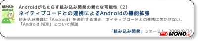連載記事「Androidがもたらす組み込み開発の新たな可能性」 − @IT MONOist via kwout