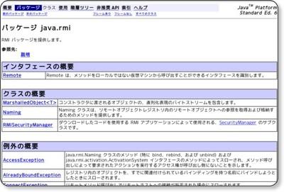 java.rmi (Java Platform SE 6) via kwout
