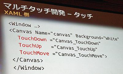 イベントを定義するXAMLコード(講演資料より)
