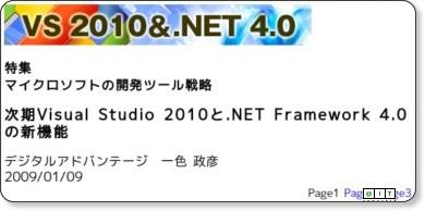 次期Visual Studio 2010と.NET Framework 4.0の新機能 − @IT via kwout