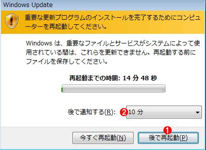 Windows Updateによる再起動を警告するダイアログの画面(Windows 7の例)