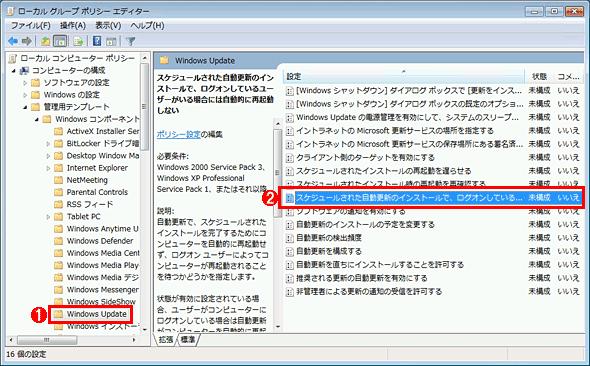 グループポリシーでWindows Updateによる自動再起動を抑制する(その1)