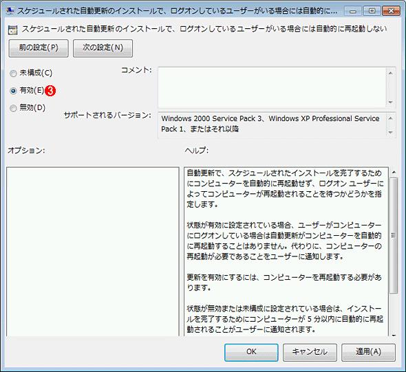 グループポリシーでWindows Updateによる自動再起動を抑制する(その2)