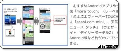 Android向け「ドコモマーケット」4月1日から 音楽配信やゲームなど提供 - ITmedia News via kwout