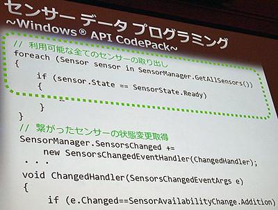 センサデータを取得するためのC#コード(講演資料より)