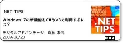 Windows 7の新機能をC#やVBで利用するには? — @IT via kwout