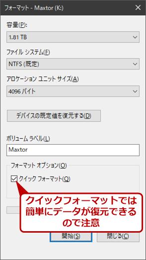 Windows OS標準のフォーマットツール