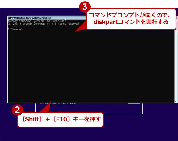 インストールイメージで起動してdiskpartコマンドを実行する(2)