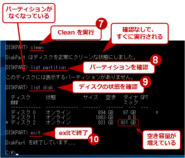 cleanの実行と結果の確認