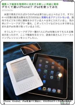 デカくて速いiPhone!? iPadを使ってみた ? @IT
