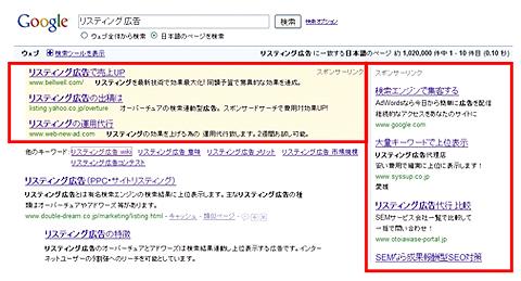図1 Googleで「リスティング広告」で検索した検索結果画面(PC)