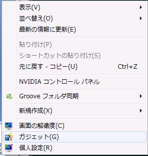 図2 Windows 7のデスクトップ上の[コンテキストメニュー]
