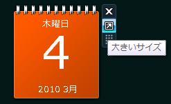 図3 日めくりカレンダーのWindows 7デスクトップガジェットとボタン