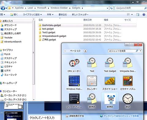 図4 ユーザーガジェットの格納場所(\Users\Administrator\AppData\Local\Microsoft\Windows Sidebar\Gadgets\ご神託.gadget)とガジェット管理画面(小高氏作成の「ご神託」ガジェットが表示されている)