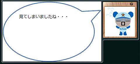 図8 「ご神託」ガジェットのメイン(右のキャラ)と「Flyout」(左の吹き出し)