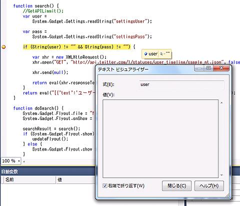 図12 JavaScriptコードをデバッグ実行