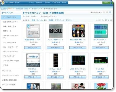 Windows Live Gallery via kwout