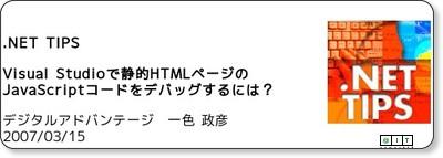 Visual Studioで静的HTMLページのJavaScriptコードをデバッグするには? — @IT via kwout