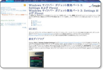 Developing a Gadget for Windows Sidebar Part 3: Settings and Flyouts via kwout