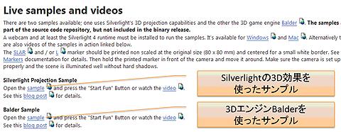 図1 SLARToolkitサイト上のサンプルへのリンク