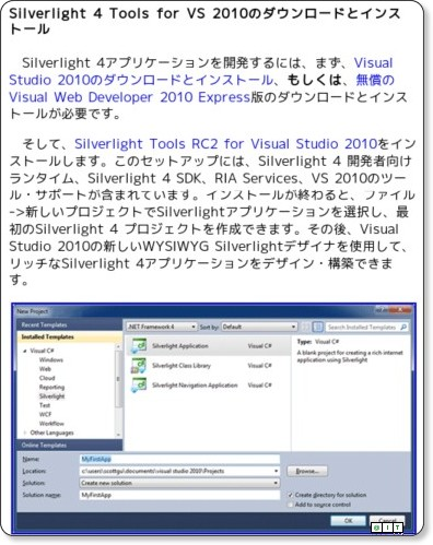 Silverlight 4がリリース — @IT via kwout