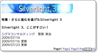 Silverlight 3、ここがすごい! — @IT via kwout
