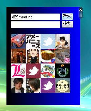 図2 Vista上で本稿のサンプルを使ったところ(もちろんWindows 7上でも使用可能)