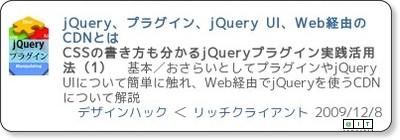 連載インデックス「CSSの書き方も分かるjQueryプラグイン実践活用法」 - @IT via kwout