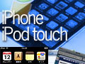 Windows�l�b�g���[�N�Ǘ��҂̂��߂�iPhone�^iPod touch���