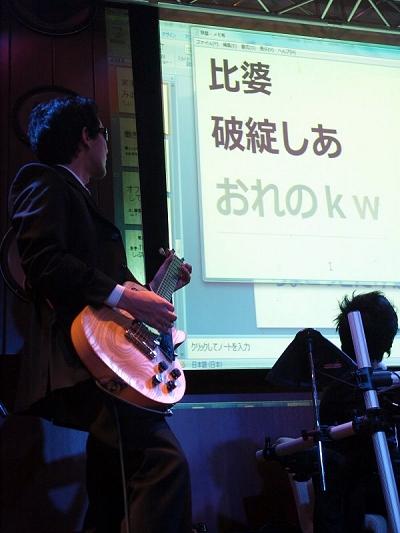 第2回おばかアプリ選手権でギターによる文字入力を披露した橋本さん率いる紫熊チーム。もともと好きな音楽やギターと組み合わせたからこそ生まれたアイデアだった(詳細)