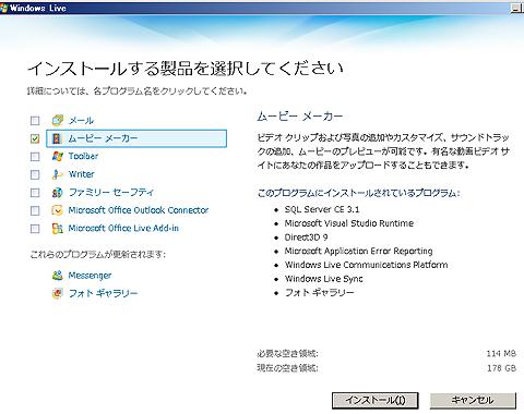 図9 インストールするソフトウェアを選択