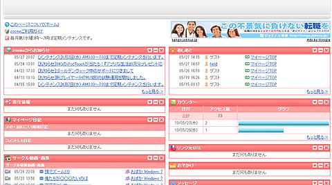 図27 zoomeのログイン後のマイページ