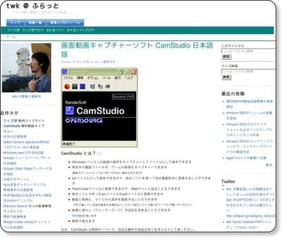 画面動画キャプチャーソフト CamStudio 日本語版 | twk @ ふらっと via kwout