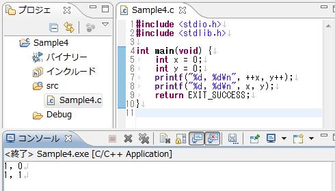 Pleiadesでプログラムをコンパイルしたときの様子