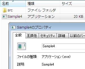 プロパティでファイルの種類を確認