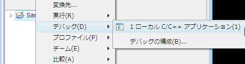 [ローカル C/C++ アプリケーション]を選択