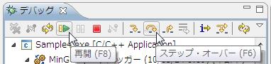 [ステップ・オーバー]アイコンと[再開]アイコン