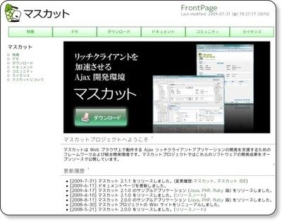 FrontPage - マスカット via kwout