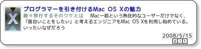 Mac OS X�֘A�L���C���f�b�N�X �| ��IT via kwout