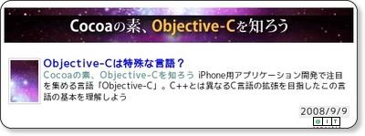 Cocoaの素、Objective-Cを知ろう − @IT via kwout
