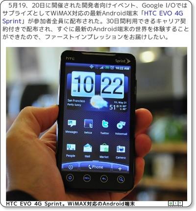 iPhoneにはもう戻れない! HTC EVO 4Gを使ってみた − @IT