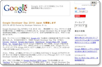 Google Japan Blog: Google Developer Day 2010 Japan を開催します